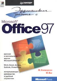 Обложка книги Эффективная работа с Microsoft Office 97, Хэлворсон Майкл, Янг Майкл