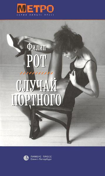 Обложка книги Случай Портного, Филип Рот