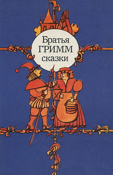 Обложка книги Братья Гримм. Сказки, Братья Гримм
