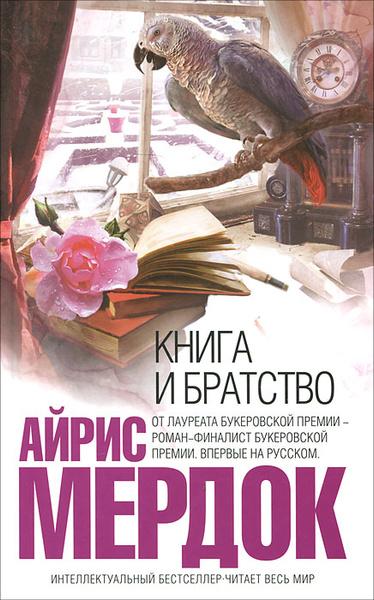Обложка книги Книга и братство, Мердок Айрис