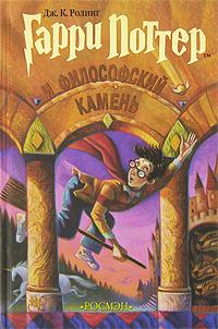 Обложка книги Гарри Поттер и философский камень, Роулинг Джоан Кэтлин
