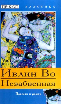 Обложка книги Незабвенная, Ивлин Во