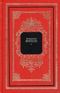 Обложка книги Русский кондитер, Н. Будур, И. Панкеев