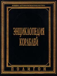 Обложка книги Энциклопедия кораблей, Маршалл Крис
