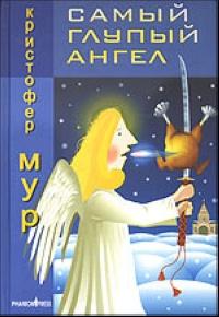 Обложка книги Самый глупый ангел. Трогательная сказка о рождественском кошмаре, Кристофер Мур