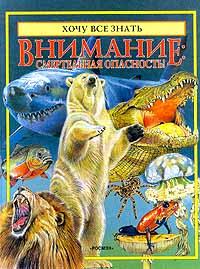 Обложка книги Внимание: смертельная опасность, Р. Мэтьюз