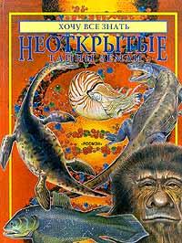 Обложка книги Неоткрытые тайны Земли, Фил Гейтс