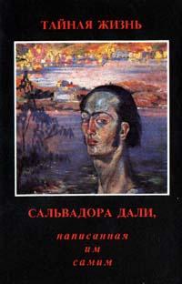 Обложка книги Тайная жизнь Сальвадора Дали, написанная им самим, Дали Сальвадор, Малиновская Наталья Родионовна