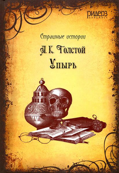 Обложка книги Упырь, Толстой Алексей Константинович