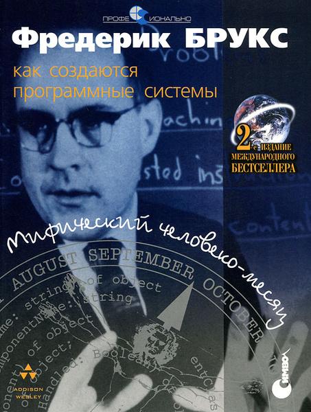 Обложка книги Мифический человеко-месяц, или Как создаются программные системы, Брукс Фредерик, Чапел Хилл