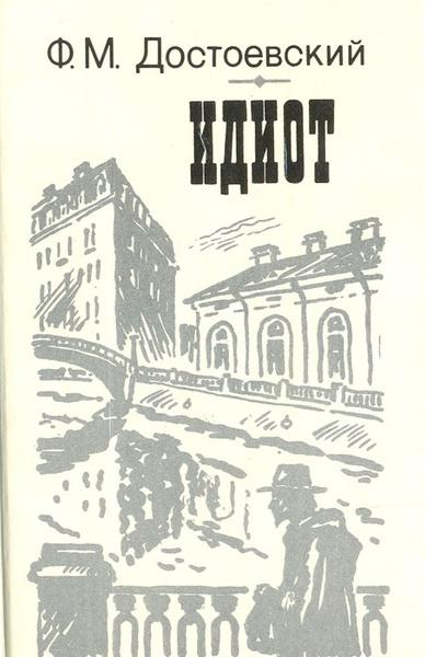 Обложка книги Идиот, Достоевский Федор Михайлович