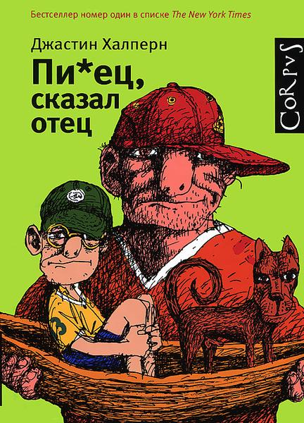 Обложка книги Пи*ец, сказал отец, Халперн Джастин
