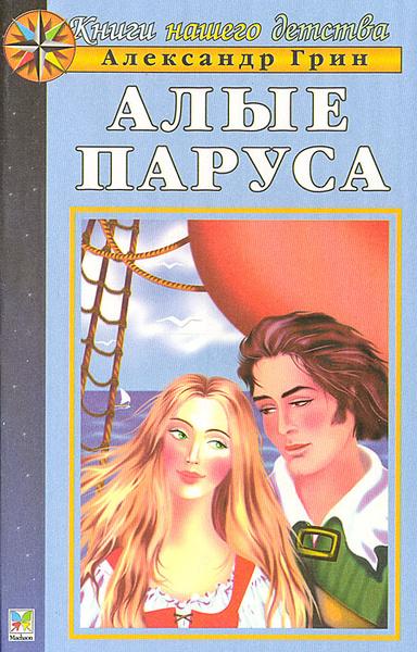Обложка книги Алые паруса, Грин Александр Степанович