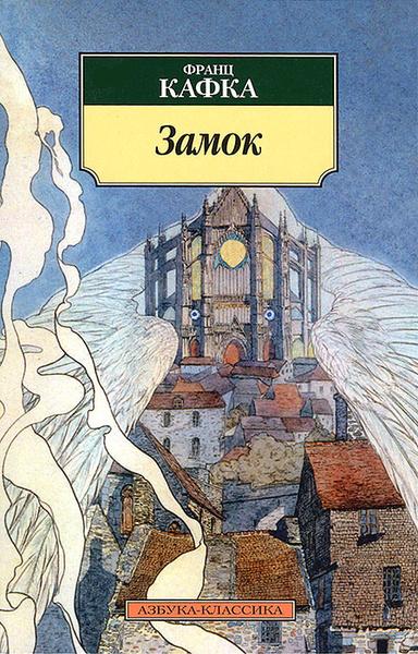Обложка книги Замок, Франц Кафка