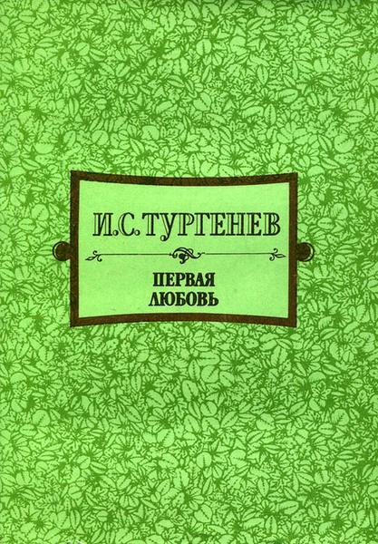 Обложка книги Первая любовь, Иван Тургенев