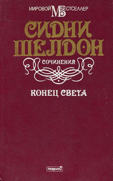 Обложка книги Конец света, Сидни Шелдон