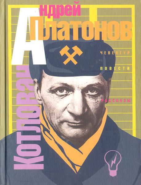 Обложка книги Котлован, Платонов Андрей Платонович