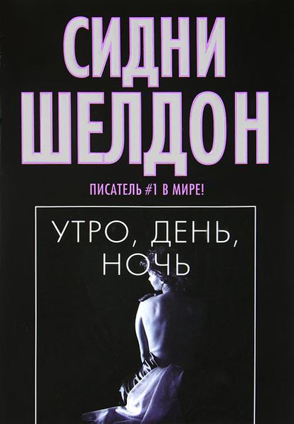 Обложка книги Утро, день, ночь, Шелдон Сидни, Вебер Виктор Анатольевич