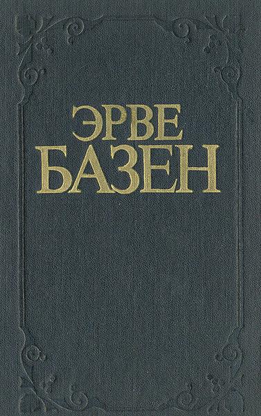 Обложка книги Семья Резо. Супружеская жизнь, Эрве Базен