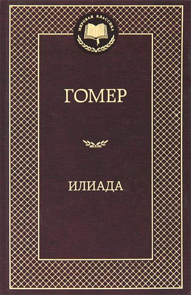 Обложка книги Илиада, Гомер