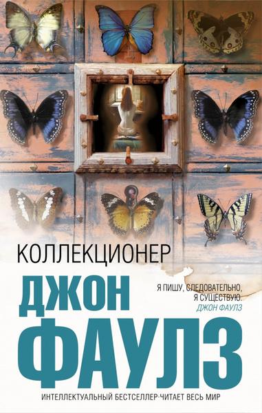 Обложка книги Коллекционер, Джон Фаулз