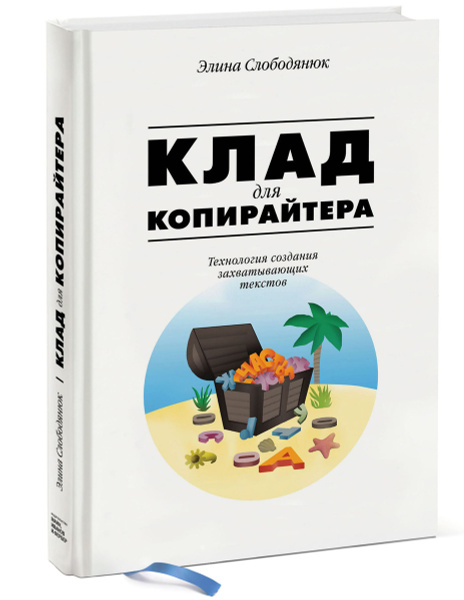 Обложка книги Клад для копирайтера. Технология создания захватывающих текстов, Слободянюк Элина Петровна