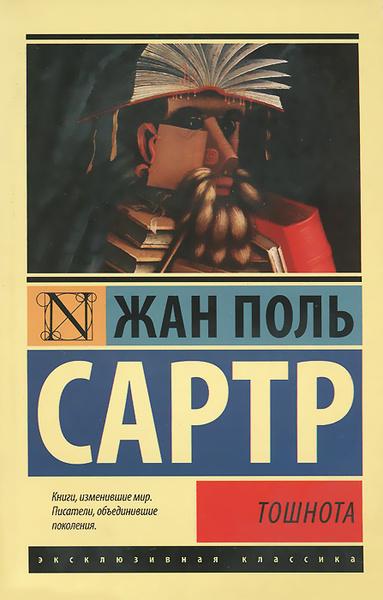 Обложка книги Тошнота, Жан Поль Сартр