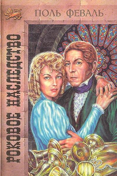 Обложка книги Роковое наследство, Феваль Поль