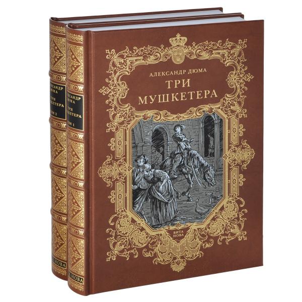 Обложка книги Три мушкетера (в 2-х книгах), Александр Дюма