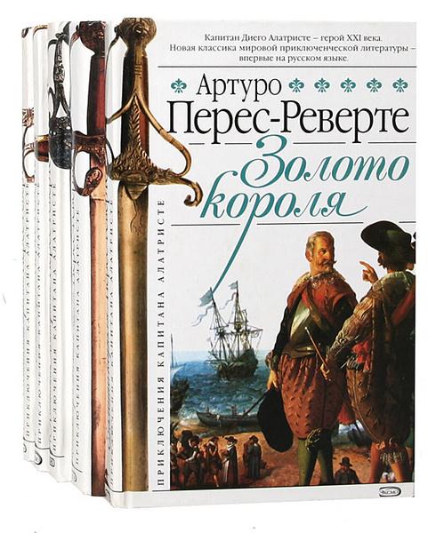 Обложка книги Приключения капитана Алатристе (комплект из 5 книг), Артуро Перес-Реверте