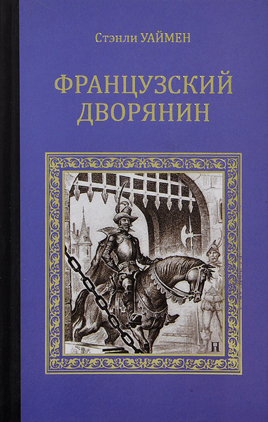 Обложка книги Французский дворянин, Стэнли Уаймен