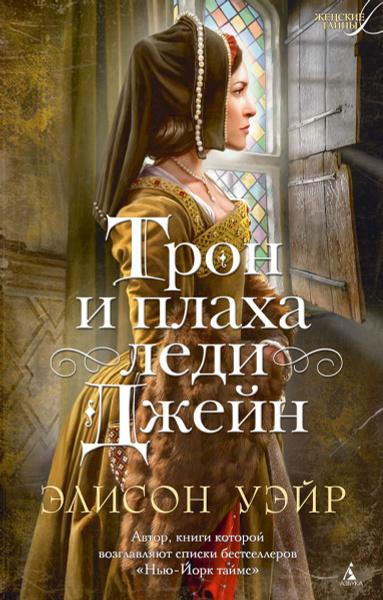 Обложка книги Трон и плаха леди Джейн, Элисон Уэйр
