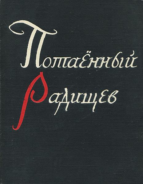 Обложка книги Потаенный Радищев, Георгий Шторм