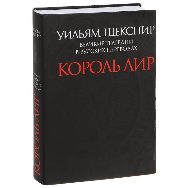 Обложка книги Король Лир, Кузмин Михаил Алексеевич, Шекспир Уильям