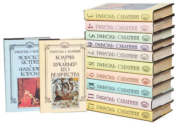Обложка книги Рафаэль Сабатини. Собрание сочинений в 10 томах + 2 дополнительных тома (комплект из 12 книг), Рафаэль Сабатини