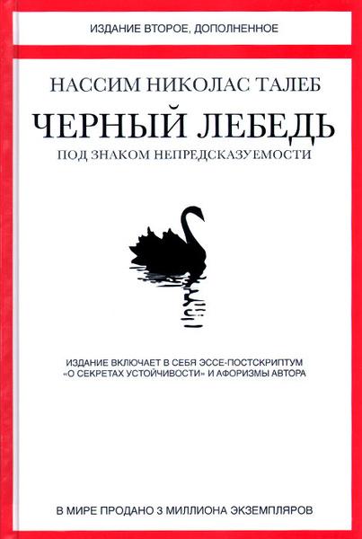 Обложка книги Черный лебедь. Под знаком непредсказуемости. Уцененный товар, Нассим Николас Талеб