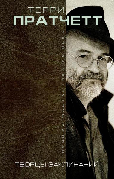 Обложка книги Творцы заклинаний, Терри Пратчетт