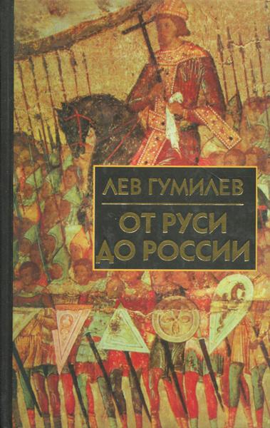 Обложка книги От Руси до России, Гумилев Лев Николаевич