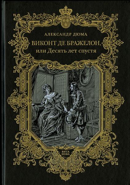 Обложка книги Виконт де Бражелон или Десять лет спустя (в 2-х книгах) 1,2 том, Александр Дюма