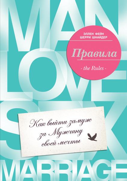 Обложка книги Правила. Как выйти замуж за мужчину своей мечты, Эллен Фейн, Шерри Шнайдер