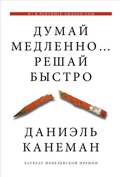 Обложка книги Думай медленно... Решай быстро, Канеман Даниел
