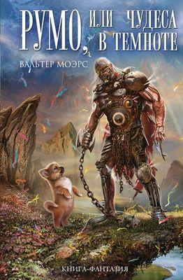 Обложка книги Румо, или Чудеса в темноте, Вальтер Моэрс