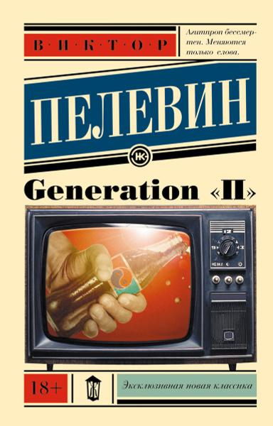 Обложка книги Generation