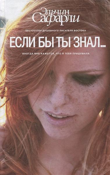 Обложка книги Если бы ты знал..., Эльчин Сафарли