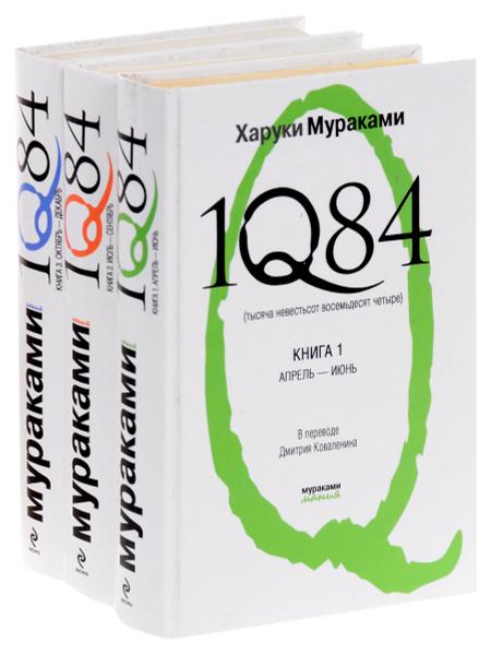 Обложка книги 1Q84. Тысяча невестьсот восемьдесят четыре (комплект из 3 книг), Харуки Мураками