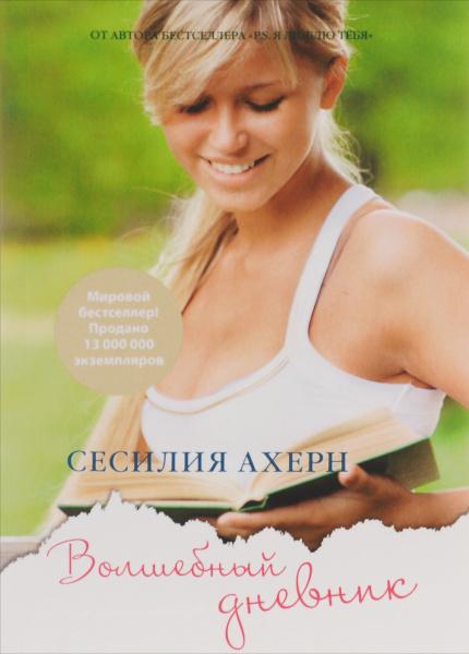 Обложка книги Волшебный дневник, Сесилия Ахерн