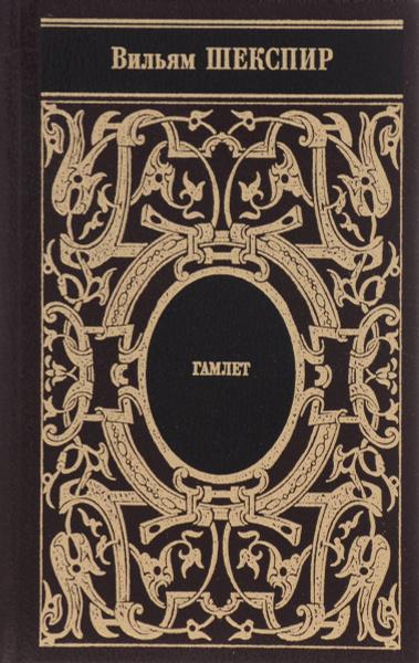 Обложка книги Гамлет (подарочное издание), Вильям Шекспир
