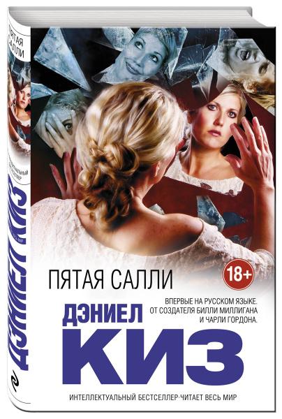 Обложка книги Пятая Салли, Дэниел Киз