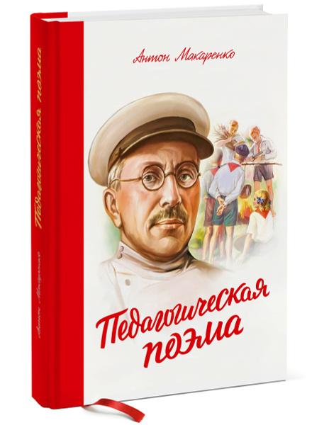 Обложка книги Педагогическая поэма, Антон Макаренко
