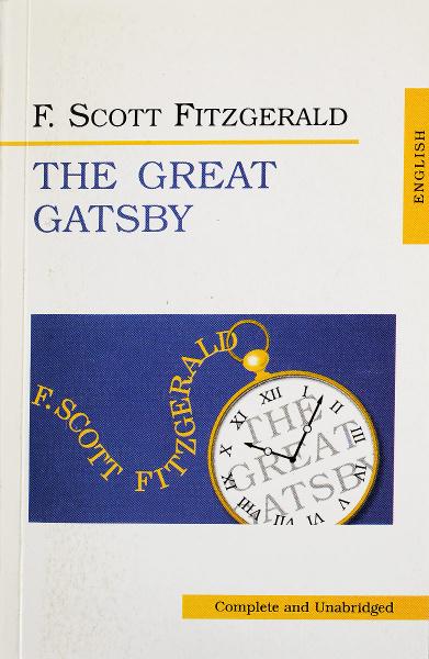Обложка книги The Great Gatsby/Великий Гетсби, Ф. Скотт Фицджеральд